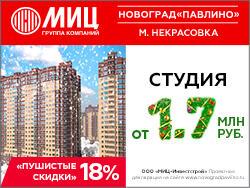 «Пушистые скидки»18% в ЖК «Новоград Павлино» Студии от 1,7 млн рублей!